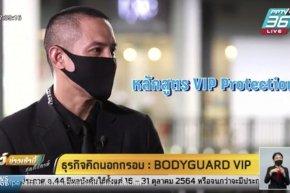 BODYGUARD VIP THAILAND ให้สัมภาษณ์ในรายการ โชว์ข่าวเช้า ธุรกิจคิดนอกกรอบ PPTV HD 36