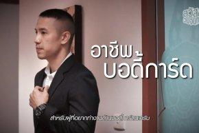 BODYGUARD VIP THAILAND ให้สัมภาษณ์รายการ สวัสดีวันจันทร์ EP 3 อาชีพบอดี้การ์ด