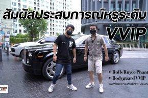 สัมผัสประสบการณ์ระดับ VVIP กับ BODYGUARD VIP THAILAND