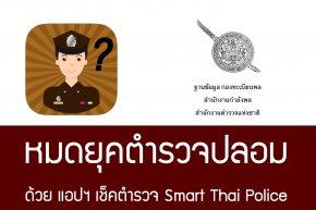 เช็คตำรวจจริง หรือ ตำรวจปลอม ด้วยแอปพลิเคชั่น Smart Thai Police