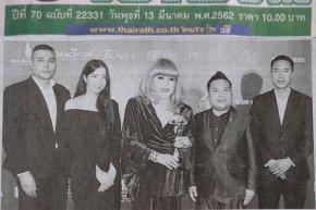 ทีมผู้บริหารบริษัท บอดี้การ์ด วีไอพี (ประเทศไทย) จำกัด ในสื่อไทยรัฐ