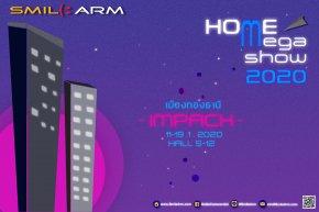 Home Mega Show 2020 วันที่ 11-19 มกราคม 2563
