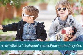 ความจำเป็นของแว่นกันแดด และแว่นที่เหมาะสมสำหรับลูกน้อย