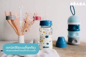 เทคนิควิธีชงนมที่ถูกต้อง พร้อมการเตรียมน้ำชงนมที่ง่ายและรวดเร็ว
