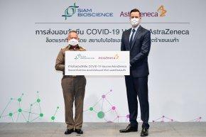 'แอสตร้าเซนเนก้า' รับมอบวัคซีนโควิด-19  ที่ผลิตในไทย โดย 'สยามไบโอไซเอนซ์' ล็อตแรกตามแผนที่กำหนด