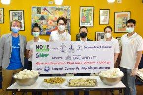 """""""ซูปราเนชันแนล ประเทศไทย"""" ร่วมกับ """"โนฟ ฟู้ดส์"""" และ """"มูลนิธิแบงค็อก คอมมูนิตี้ เฮลป์""""  มอบชุดติ่มซำโปรตีนจากพืช 15,000 ลูก ผ่าน """"โครงการ FROM THE GROUND UP""""  ส่งต่อความสุขให้ชาวบ้านในชุมชนคลองเตย และ ศูนย์เด็กปฐมวัย บ้านเมอร์ซี่"""