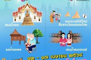 """""""สงกรานต์วิถีใหม่ สืบสานวัฒนธรรมไทย"""" ปลอดภัยห่างไกลโควิด"""