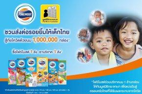 """""""โฟร์โมสต์"""" สานต่อพันธกิจช่วยเหลือสังคมไทย เปิดตัวโครงการ  """"โฟร์โมสต์ส่งต่อรอยยิ้มให้เด็กไทยสู้ภัยโควิด-19"""" จับมือ """"มูลนิธิกระจกเงา"""" บริจาคนม 1 ล้านกล่อง รวมมูลค่า 10 ล้านบาท"""