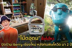 """""""โน๊ตอุดม"""" ยื้อไม่ไหว ปิดร้าน iberry เชียงใหม่ หลังทนพิษโควิด มา 2 ปี"""