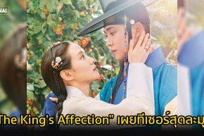 """ซีรีส์ """"The King's Affection: ราชันผู้งดงาม"""" เผยทีเซอร์แรกหวานละมุน พร้อมทิ้งปมให้รอติดตาม!"""