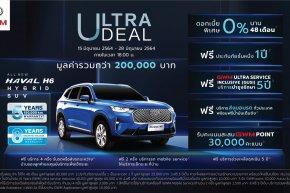 """""""เกรท วอลล์ มอเตอร์"""" เปิดข้อเสนอสุดพิเศษใน ULTRA DEAL Campaign ชวนคนไทยลงทะเบียนจองสิทธิ์เพื่อซื้อ All New HAVAL H6 Hybrid SUV"""