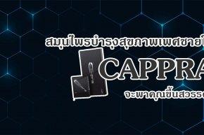 สมุนไพรบำรุงสุขภาพเพศชายใน CAPPRA  จะพาคุณขึ้นสวรรค์ !