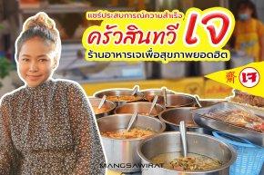 แชร์ประสบการณ์ความสำเร็จ ครัวสินทวีเจ ร้านอาหารเจเพื่อสุขภาพ