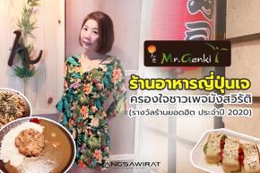 เปิดเส้นทาง Mr. Genki ร้านอาหารเจญี่ปุ่นยอดฮิต ติดอันดับ ครองใจชาวมัง