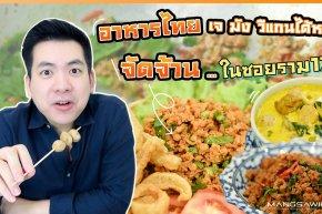อาหารไทยเจ มัง วีแกนได้หมด จัดจ้านในซอยราม 174
