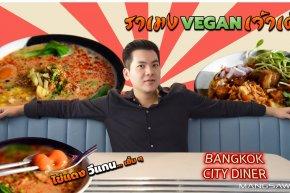 BANGKOK CITY DINER ราเมง วีแกนเจ้าเด็ด ไข่แดงวีแกนเยิ้ม ๆ