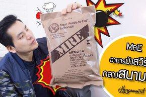 MRE (Meal Ready to Eat) อาหารมังสวิรัติ กลางสนามรบ