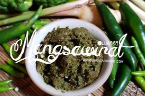 พริกแกงเขียวหวาน  Vegetarian Thai Green Curry Paste
