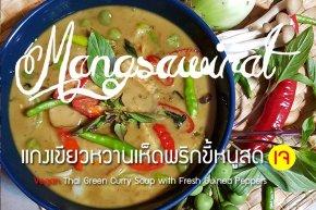 แกงเขียวหวานเห็ดพริกขี้หนูสด Vegetarian Thai Green Curry Soup with Fresh Guinea Peppers