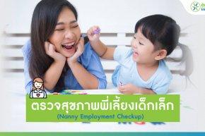 ตรวจสุขภาพพี่เลี้ยงเด็กเล็ก