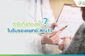 ใบรับรองแพทย์ สณ11