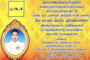 AJA ร่วมเป็นเจ้าภาพ งานพิธีเจริญพระพุทธมนต์ฉลองพระกฐินพระราชทาน ประจำปี 2562 ณ วัดมัชฌันติการาม