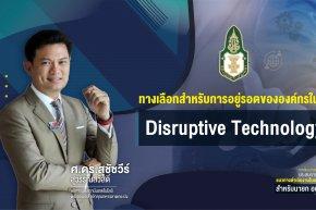 ทางเลือกสำหรับการอยู่รอดขององค์กรในยุค Disruptive Technology