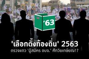 'เลือกตั้งท้องถิ่น' 2563 ตรวจแถว 'ผู้สมัคร อบจ.' ศึกวัยเกษียณ!?
