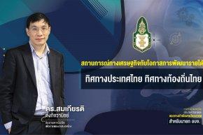 สถานการณ์ทางเศรษฐกิจกับโอกาสพัฒนารายได้ ทิศทางประเทศไทย ทิศทางท้องถิ่นไทย
