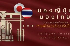 สัมมนาพิเศษเรื่อง มองญี่ปุ่น มองไทย: ว่าด้วยการปกครองท้องถิ่นกับการพัฒนาประชาธิปไตย