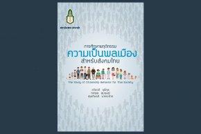 การศึกษาพฤติกรรมความเป็นพลเมืองสำหรับสังคมไทย
