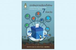 ฉากใหม่การเลือกตั้งไทย : การเลือกตั้งสมาชิกสภาผู้แทนราษฎร 24 มีนาคม พ.ศ. 2562 ใน 7 จังหวัด