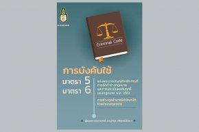 การบังคับใช้มาตรา 5 มาตรา 6 แห่งพระราชบัญญัติหลักเกณฑ์ การจัดทำาร่างกฎหมายและการประเมินผลสัมฤทธิ์ของกฎหมาย พ.ศ. 2562 : การถ่วงดุลอำนาจนิติบัญญัติโดยอำนาจตุลาการ