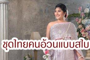 ชุดไทยคนอ้วน...แบบสไบคำว่าสไบ....คือ เป็นผ้าที่มีความกว้างและบาง ใช้สำหรับพาดจากไหล่ซ้ายเฉียงลงทางขวาเพื่อปกปิดส่วนบนของร่างกาย มักจะนิยมใช้ในหมู่ผู้หญิงไทย และยังมีให้พบเห็นในผู้หญิงลาวและกัมพูชา