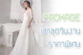 บริการเช่าชุดวันงาน ทั้งชุดไทย ชุดแต่งงาน ชุดสากล งานปราณี พร้อมยืมเครื่องประดับอย่างดี ชุดสวยเหมาะกับวันสำคัญของคุณ
