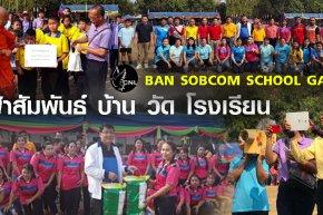 กีฬาช่วยได้ เชื่อมความรัก สามัคคี บ้าน วัด โรงเรียน BAN SOBCOM SCHOOL GAME ครั้งที่1