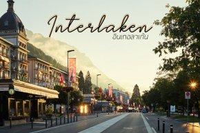 อินเทอลาเก้น [ Interlaken ]  เมืองแห่งสองทะเลสาบ