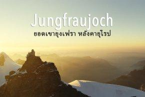 Jungfrau Voucher