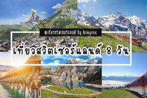 ตัวอย่างโปรแกรมเที่ยวสวิตเซอร์แลนด์ 8 วัน ด้วยตนเอง