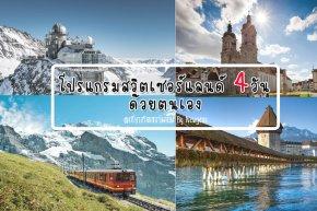 ตัวอย่างโปรแกรมเที่ยวสวิตเซอร์แลนด์ 4 วัน ด้วยตนเอง