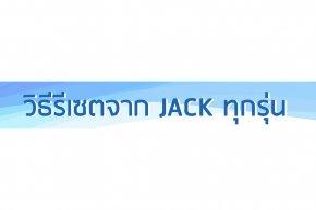 วิธีตั้งค่า รีเซต JACK ทุกรุ่น