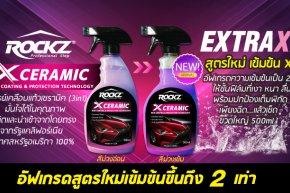ROCKZ X CERAMIC EXTRA สูตรใหม่!! เข้มข้นขึ้น 2 เท่า