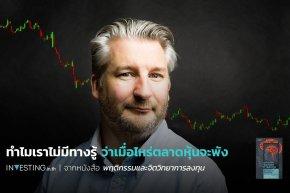 ทำไมเราไม่มีทางรู้ ว่าเมื่อไหร่ตลาดหุ้นจะพัง