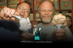 กรณีศึกษาไอศกรีม Ben & Jerry's ยอมซื้อวัตถุดิบแพงกว่าคู่แข่ง