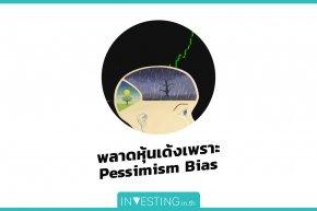 พลาดหุ้นเด้งเพราะ Pessimism Bias