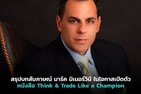 สรุปบทสัมภาษณ์ มาร์ค มิเนอร์วินี ในโอกาสเปิดตัวหนังสือ Think & Trade Like A Champion