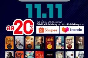 โปร 11.11 ลดราคาหนังสือ FP และ NSIX พิเศษ 20% ในร้านค้า Shopee