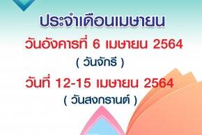โรงพยาบาลแม่ทาประกาศแจ้งวันหยุดประจำเดือนเมษายน 2564