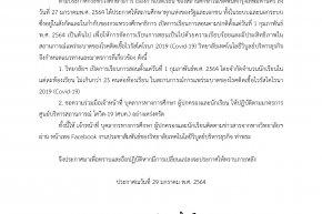 นโยบายการเปิดเรียนวันที่ 1 กุมภาพันธ์ พ.ศ.2564