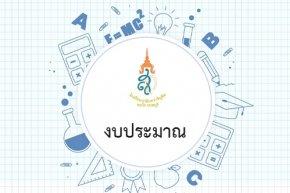 ร่างขอบเขตของงานจ้างเหมาทำความสะอาดอาคารและสถานที่ทำการ ของโรงเรียนนวมินทราชินูทิศ หอวัง นนทบุรี